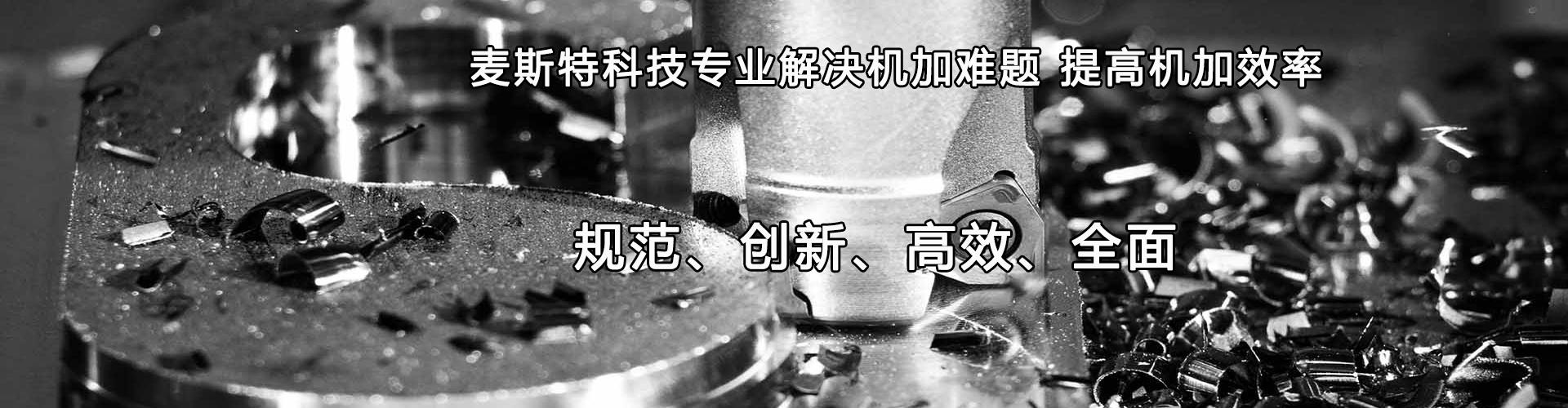 数控加工机械加工机加工